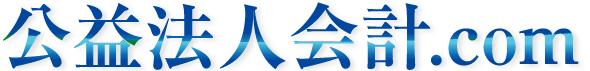 公益法人会計.com