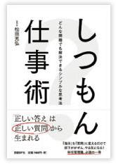 「しつもん仕事術」(日経BP社)