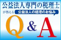 公益法人の経理のお悩みQ&A