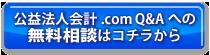 無料相談ボタン_03