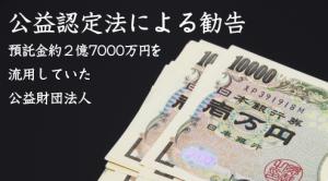 ■公益認定法による勧告-預託金約2億7000万円を流用していた公益財団法人-■