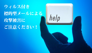 ウィルス付き標的型メールによる攻撃被害にご注意ください!