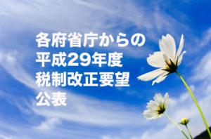 各府省庁からの平成29年度税制改正要望、公表