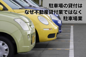 駐車場の貸付は、なぜ不動産貸付業ではなく駐車場業