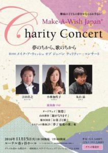 ■第19回 メイク・ア・ウィッシュ オブ ジャパン チャリティーコンサート Charity Concert-夢のちから、歌のちから-
