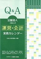法人運営のテキストに最適?!「Q&A 公益法人・一般法人の運営・会計 実務カレンダー」
