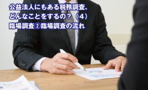 公益法人にもある税務調査、どんなことをするの?(4)臨場調査②臨場調査の流れ