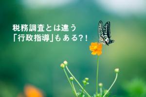 税務調査とは違う「行政指導」もある?!