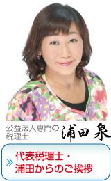 代表税理士・浦田からのご挨拶