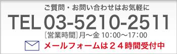 03-5210-2511