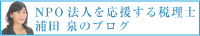 NPO法人を応援する税理士 浦田 泉のブログ