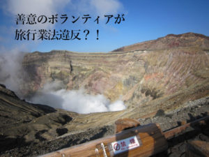 善意のボランティアが旅行業法違反?!