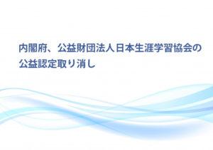 内閣府、公益財団法人日本生涯学習協会の公益認定取り消し