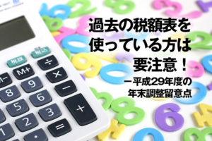 過去の税額表を使っている方は要注意!−平成29年度の年末調整留意点