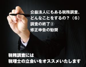 公益法人にもある税務調査、どんなことをするの?(6)調査の終了②修正申告の勧奨