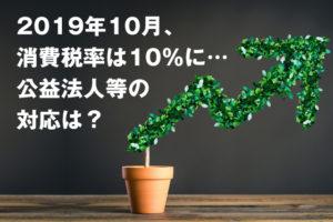 2019年10月、消費税率は10%に…公益法人等の対応は?