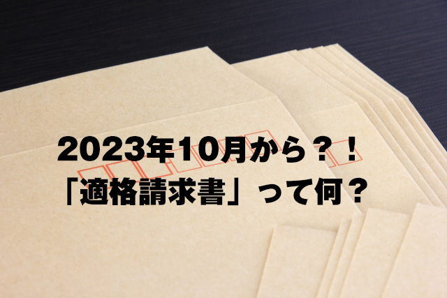 2023年10月から?!「適格請求書」って何?