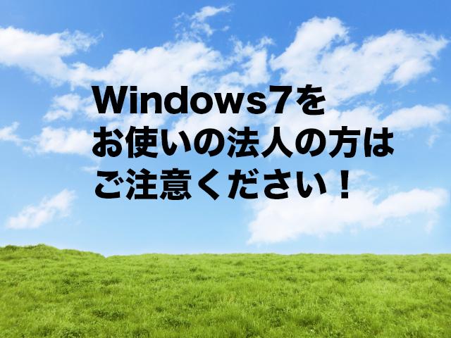 Windows7をお使いの法人の方はご注意ください!