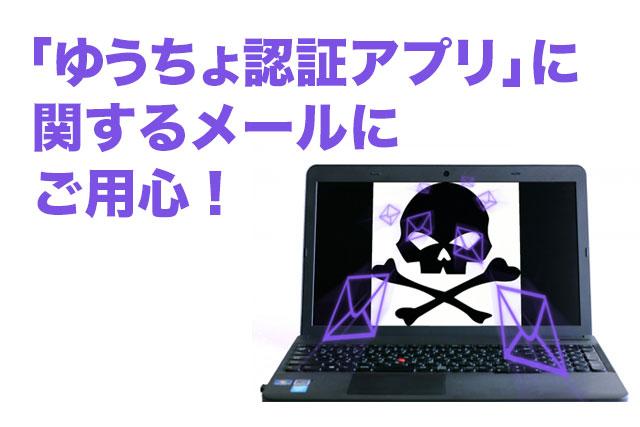 「ゆうちょ認証アプリ」に関するメールにご用心!