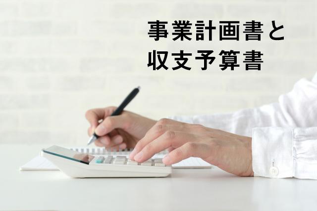 事業計画書と収支予算書